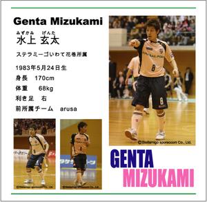 Playermizukami